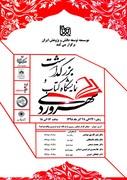 بزرگداشت و نمایشگاه کتاب سهروردی برگزار میشود