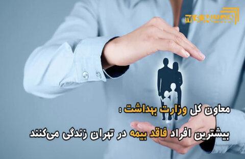 همشهری TV | سی درصد مردم تهران فاقد بیمه هستند