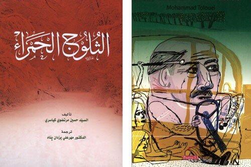 دو كتاب ايراني در لبنان و ايتاليا