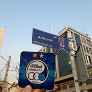 نصب تابلو بلوار ناصر حجازی | سردیس سهشنبه رونمایی میشود