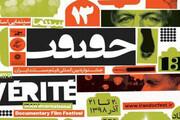 اکران فیلمهای منتخب جشنواره حقیقت در ۲ سینمای اصفهان