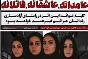 «عامدانه، عاشقانه، قاتلانه» نمایشی برای آزادی زندانیان یزد