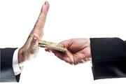 گزارشهای مبارزه با فساد را در پورتال وزارت اقتصاد ثبت کنید
