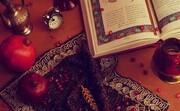 آشنایی با آداب و رسوم شب یلدا در سیستان و بلوچستان