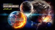فیلم | سفر به پایان جهان در یک چشم به هم زدن | اینجا پایان جهان است