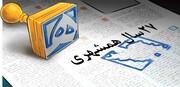 یادداشتهای مدیران شهری تهران درباره روزنامه همشهری