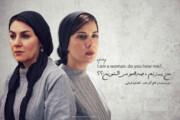 حضور بازیگران مطرح زن در اجرای «من یه زنم صدامو میشنوین؟»