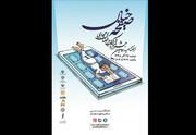 معرفی نامزدهای جشنواره ملی کتاب در فضای مجازی