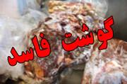 معدوم شدن حدود ۳ تن گوشت فاسد