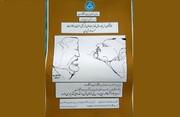 نمایشگاه آثار و خاطرههای خورشیدی در دانشگاه تهران برپاست