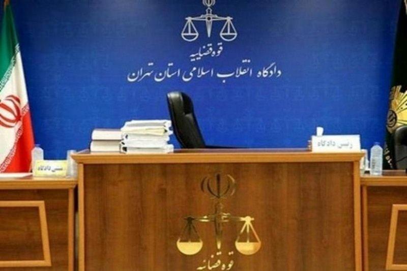 دادگاه انقلاب استان تهران