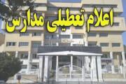 مدارس تبریز دوشنبه دوم دی هم تعطیل شد