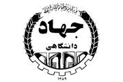 دو موفقیت پژوهشی جهاد دانشگاهی هرمزگان در کشور