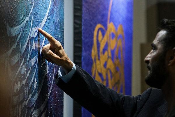 نمایشگاه آثار انجمن خوشنویسان تهران