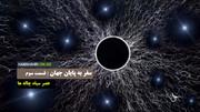 فیلم | سفر به پایان جهان | ورود به عصر سیاه چالهها