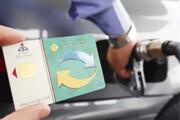 زمان انتظار برای صدور کارت سوخت چقدر است؟