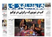 ۳۰ آذر   پیشخوان روزنامههای صبح ایران