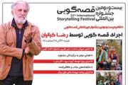 ایستگاه پایانی جشنواره قصهگویی | کیانیان قصه میگوید