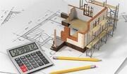 سازندگان خانههای فناورانه وام ۱۷۰ میلیون تومانی میگیرند
