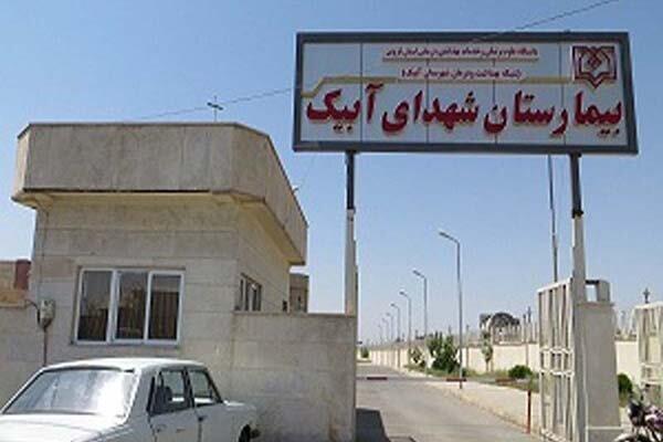 بیمارستان شهدا آبیک