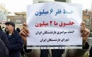 تجمع بازنشستگان و ایثارگرانمقابل مجلس
