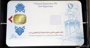 الکترونیکی شدن آرشیو اسناد ثبت احوال در بوشهر