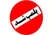 ۲۴ واحد صنفی عرضه کننده پوشاک نامتعارف در قم پلمب شد