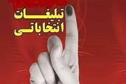 کمک اصحاب ثروت به نامزدهای انتخابات قانونی میشود