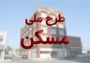 سهم آذربایجان غربی از طرح مسکن ملی چقدر است؟