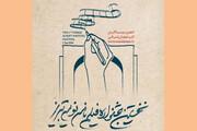 نخستین جشنواره فیلمنامهنویسی تبریز به ایستگاه پایانی رسید