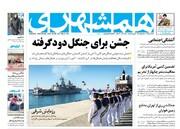 ۷ دی   پیشخوان روزنامههای صبح ایران