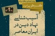 بررسی آسیب شناسی نهاد دین در ایران معاصر