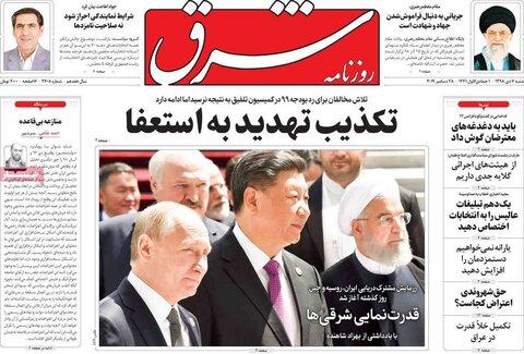 روزنامههای 7 دی
