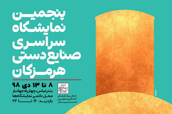 نمایشگاه صنایع دستی هرمزگان