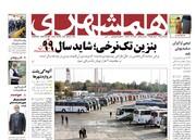 ۸ دی   پیشخوان روزنامههای صبح ایران