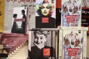 تصویر   گشایش نمایشگاه بزرگ کتاب کرمان