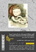 نمایش آثار هنری کودکان نابینا در نگارخانه برگ