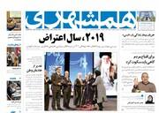 ۹ دی   پیشخوان روزنامههای صبح ایران