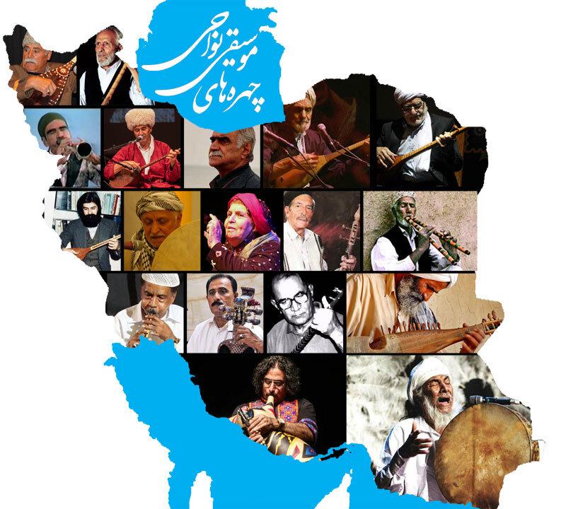 چهرههای موسیقی ایران