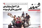 ۱۰ دی | پیشخوان روزنامههای صبح ایران