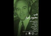 شب محمود رامیار در دانشگاه فردوسی مشهد