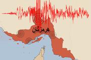هرمزگان در میان ۳ استان پر زلزله کشور/ باید قوانین ساخت و ساز سختگیرانهتر اجرا شود