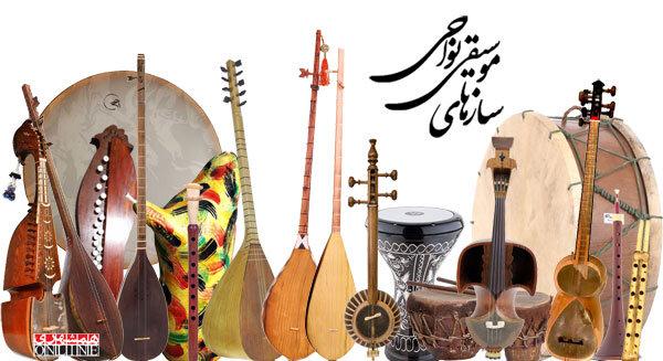 سازهای نواحی ایران