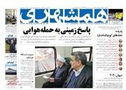۱۱ دی | پیشخوان روزنامههای صبح ایران
