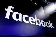 حمله دوباره به فیسبوک | سیگاری تازه که به بحران اعتماد جهانی دامن میزند