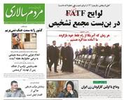 ۱۲ دی | پیشخوان روزنامههای صبح ایران