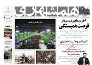 ۱۵ دی   پیشخوان روزنامههای صبح ایران
