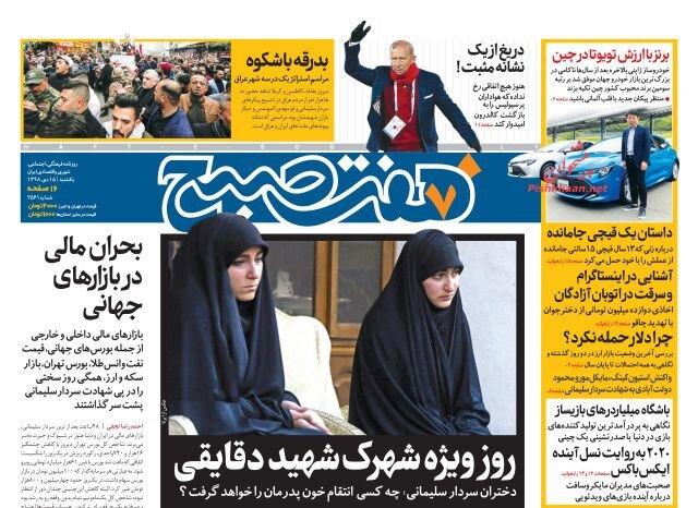 روزنامههای صبح ایران - 15 دی