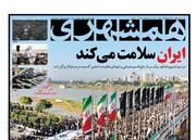 ۱۶ دی | پیشخوان روزنامههای صبح ایران