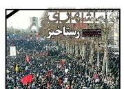 ۱۷ دی | پیشخوان روزنامههای صبح ایران